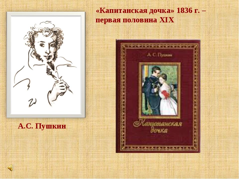 А.С. Пушкин «Капитанская дочка» 1836 г. – первая половина XIX