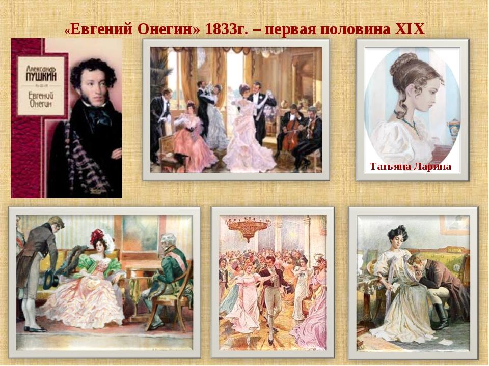 «Евгений Онегин» 1833г. – первая половина XIX Татьяна Ларина