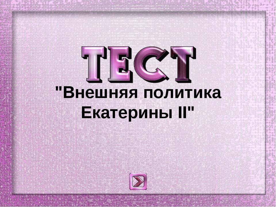 """""""Внешняя политика Екатерины II"""""""