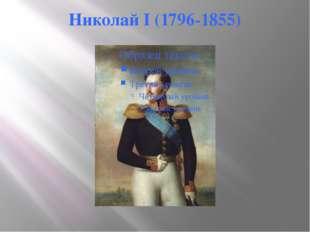 Николай I (1796-1855)