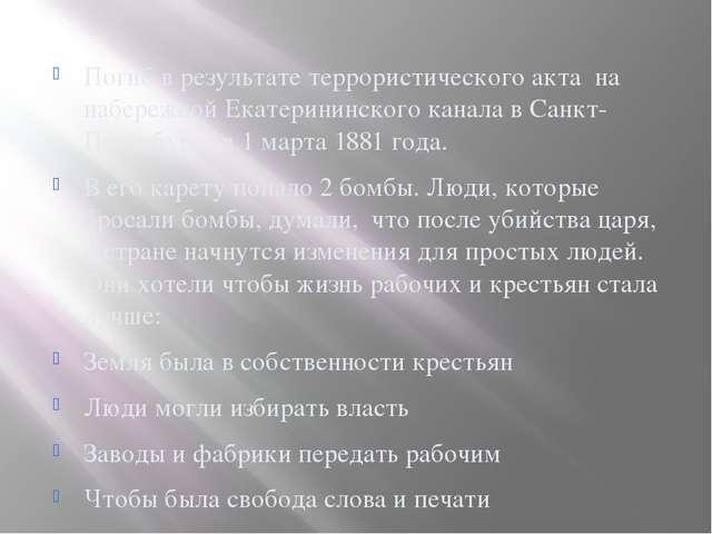 Погиб в результате террористического акта на набережной Екатерининского кана...