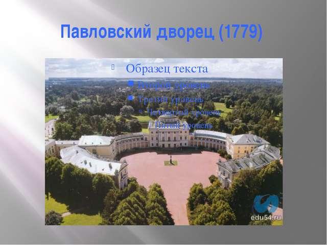 Павловский дворец (1779)