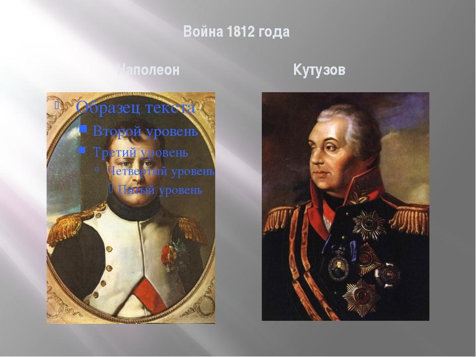 Война 1812 года Наполеон Кутузов