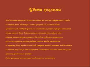 Цвета хохломы Особенностью рисунка Хохлома является то, что он изображается в