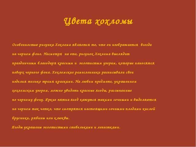 Цвета хохломы Особенностью рисунка Хохлома является то, что он изображается в...