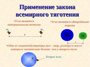 Применение закона всемирного тяготения Тела являются материальными точками Те