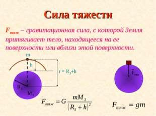 Сила тяжести Fтяж – гравитационная сила, с которой Земля притягивает тело, на