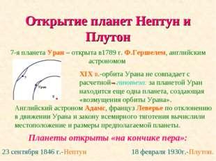 Открытие планет Нептун и Плутон 7-я планета Уран – открыта в1789 г. Ф.Гершеле