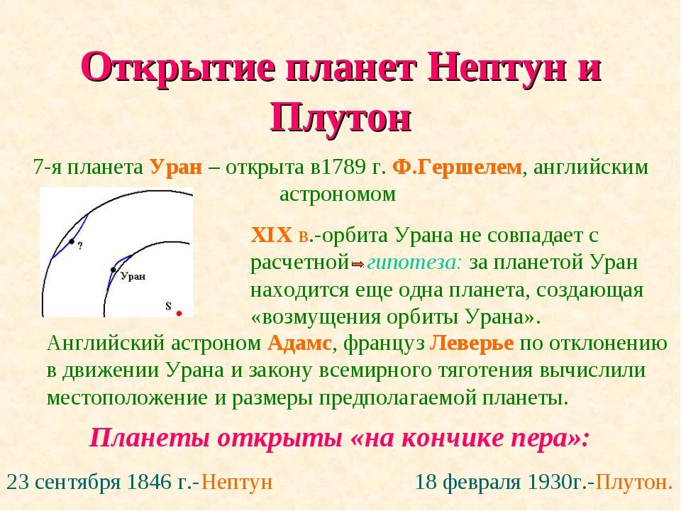 Открытие планет Нептун и Плутон 7-я планета Уран – открыта в1789 г. Ф.Гершеле...
