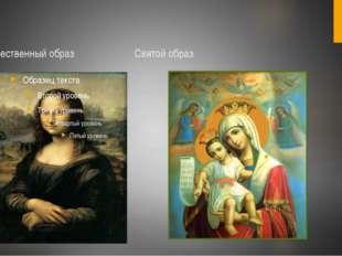 Художественный образ Святой образ