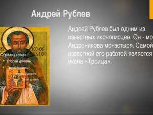 Андрей Рублев Андрей Рублев был одним из известных иконописцев. Он - монах Ан
