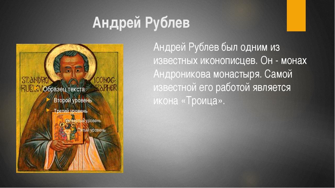 Андрей Рублев Андрей Рублев был одним из известных иконописцев. Он - монах Ан...