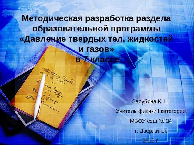 Методическая разработка раздела образовательной программы «Давление твердых т...