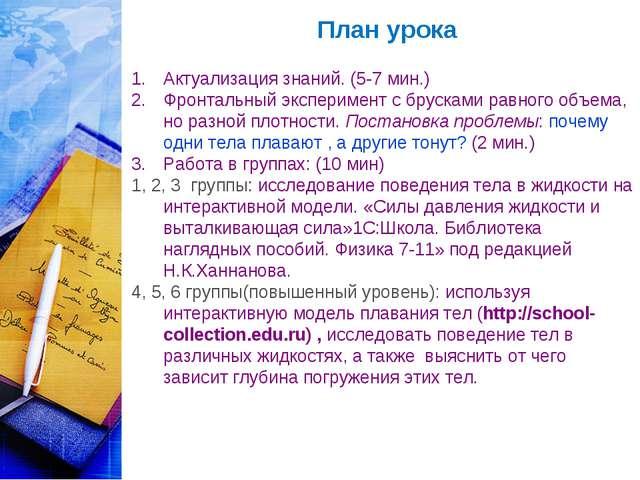 План урока Актуализация знаний. (5-7 мин.) Фронтальный эксперимент с брусками...