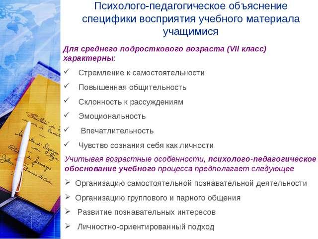 Психолого-педагогическое объяснение специфики восприятия учебного материала у...
