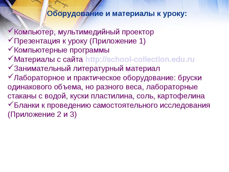 Оборудование и материалы к уроку: Компьютер, мультимедийный проектор Презента...