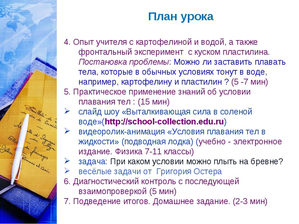 План урока 4. Опыт учителя с картофелиной и водой, а также фронтальный экспер...