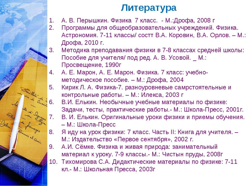 Литература А. В. Перышкин. Физика 7 класс. - М.:Дрофа, 2008 г Программы для о...