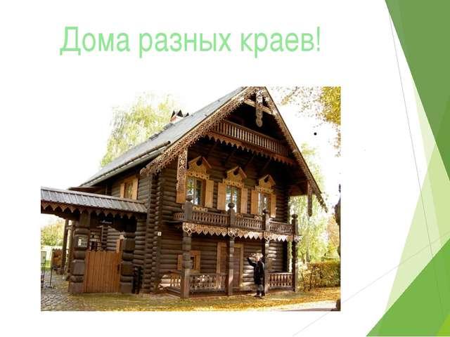 Дома разных краев!