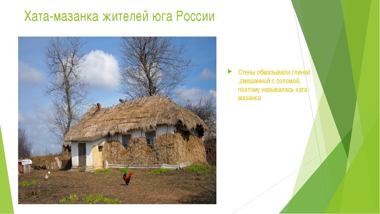 Хата-мазанка жителей юга России Стены обмазывали глиной ,смешанной с соломой,...