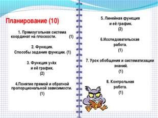 Планирование (10) 5. Линейная функция и её график. (2) 6.Исследовательская ра