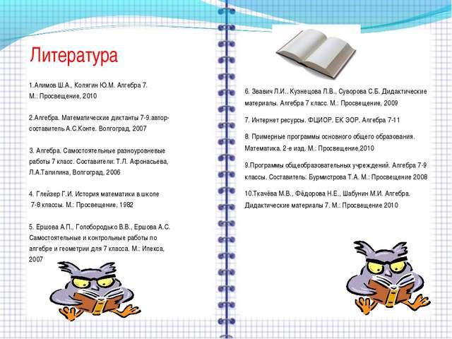Литература 1.Алимов Ш.А., Колягин Ю.М. Алгебра 7. М.: Просвещение, 2010 2.Алг...
