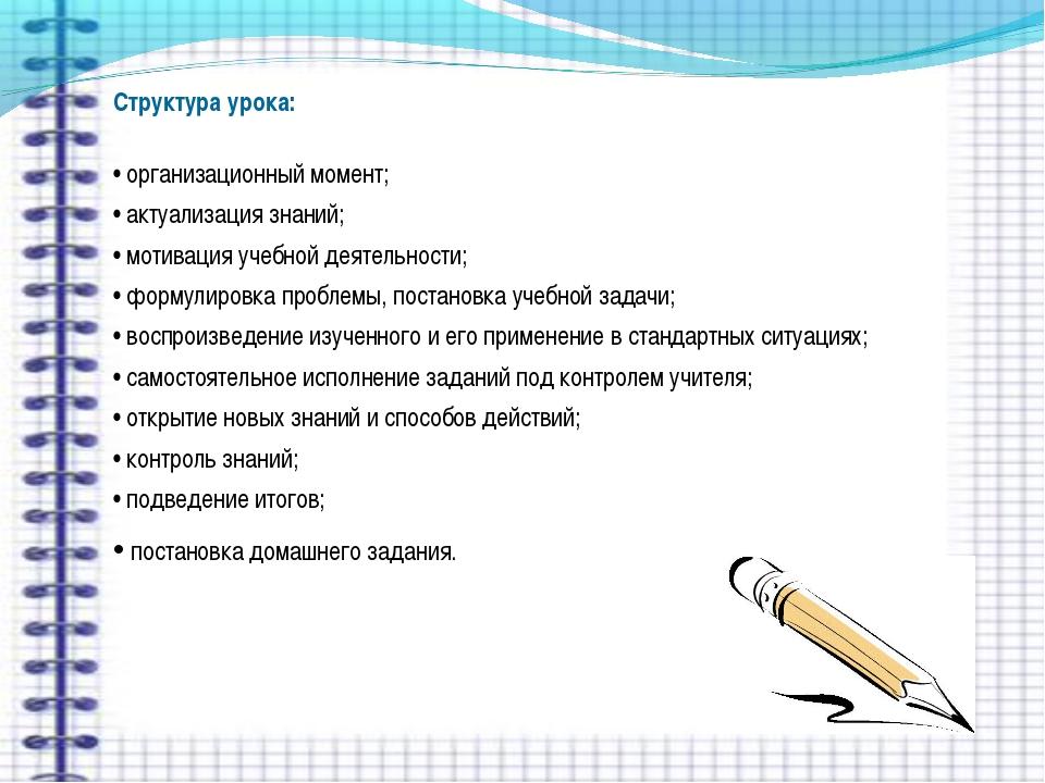 Структура урока: • организационный момент; • актуализация знаний; • мотивация...