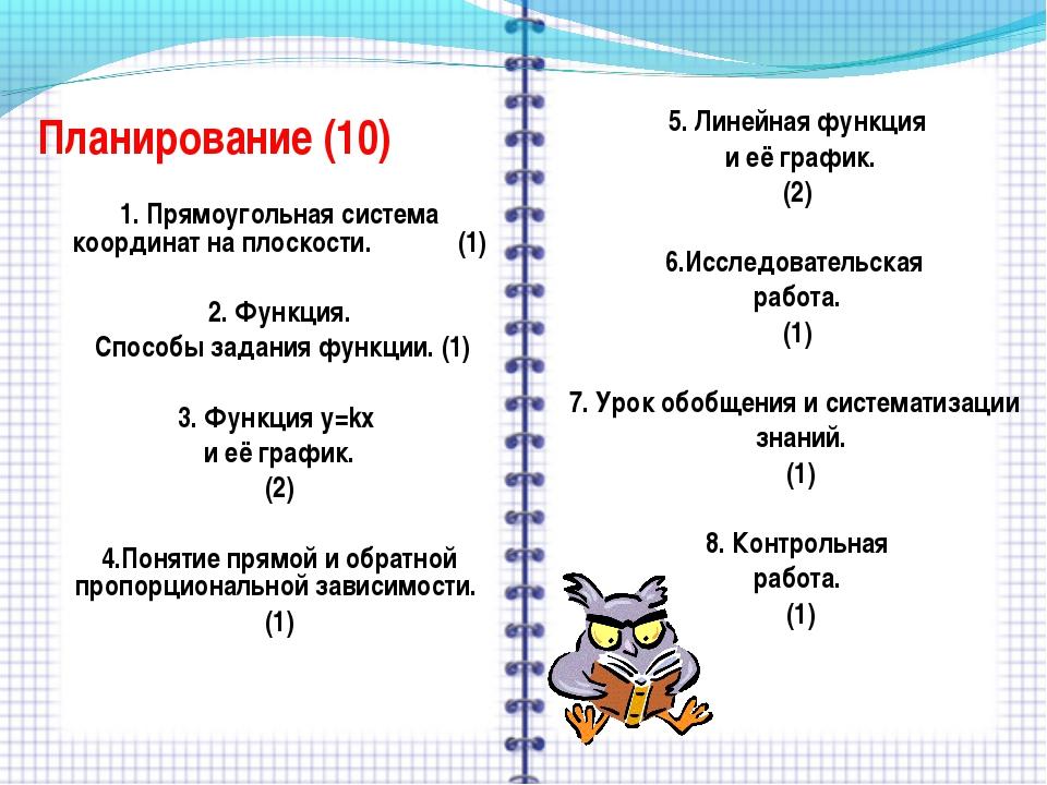 Планирование (10) 5. Линейная функция и её график. (2) 6.Исследовательская ра...
