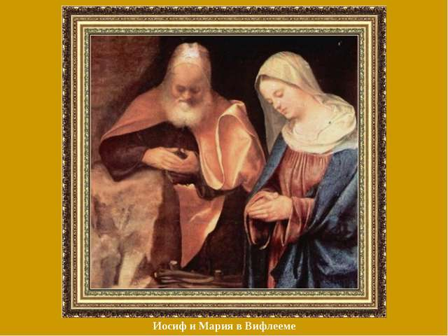 Иосиф и Мария в Вифлееме
