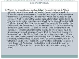 Упр. 2. Раскройте скобки, употребляя глаголы в PastSimple или PastPerfect. 1.