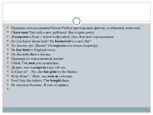 Примеры использованияPresent Perfectпри передаче фактов, сообщений, новосте