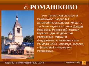 Перейти на карту Церковь Николая Чудотворца, 1860 г. с. РОМАШКОВО Это теперь