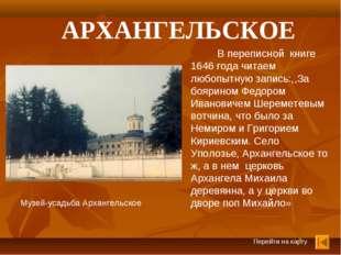 Перейти на карту Музей-усадьба Архангельское АРХАНГЕЛЬСКОЕ В переписной книге
