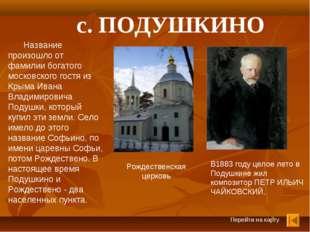 Перейти на карту с. ПОДУШКИНО Название произошло от фамилии богатого московск
