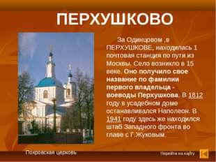 ПЕРХУШКОВО Перейти на карту За Одинцовом ,в ПЕРХУШКОВЕ, находилась 1 почтовая