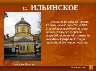 Храм Ильи Пророка с. ИЛЬИНСКОЕ Это село 15 века до начала 17 века называлось