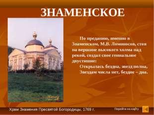 Перейти на карту Храм Знамения Пресвятой Богородицы, 1769 г. ЗНАМЕНСКОЕ По пр
