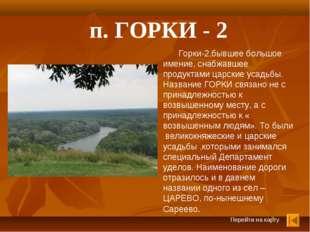 п. ГОРКИ - 2 Горки-2,бывшее большое имение, снабжавшее продуктами царские ус