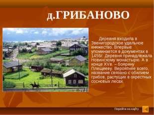 д.ГРИБАНОВО Деревня входила в Звенигородское удельное княжество. Впервые упо