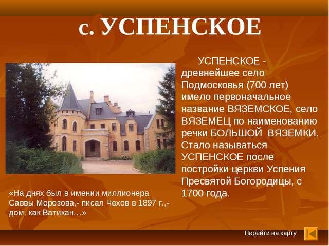 Перейти на карту «На днях был в имении миллионера Саввы Морозова,- писал Чехо...