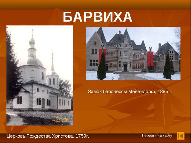БАРВИХА Перейти на карту Церковь Рождества Христова, 1759г. Замок баронессы М...