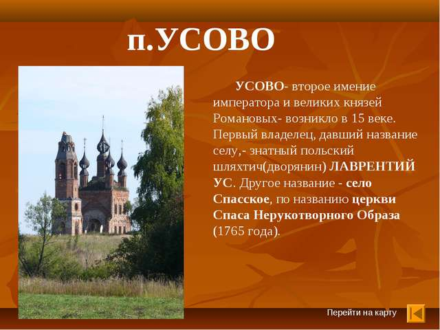 п.УСОВО УСОВО- второе имение императора и великих князей Романовых- возникло...
