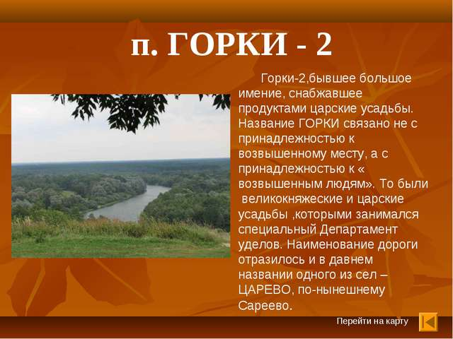 п. ГОРКИ - 2 Горки-2,бывшее большое имение, снабжавшее продуктами царские ус...