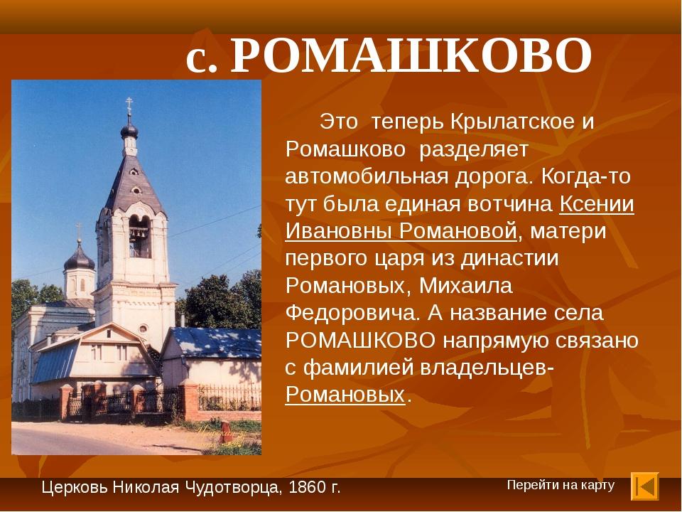 Перейти на карту Церковь Николая Чудотворца, 1860 г. с. РОМАШКОВО Это теперь...
