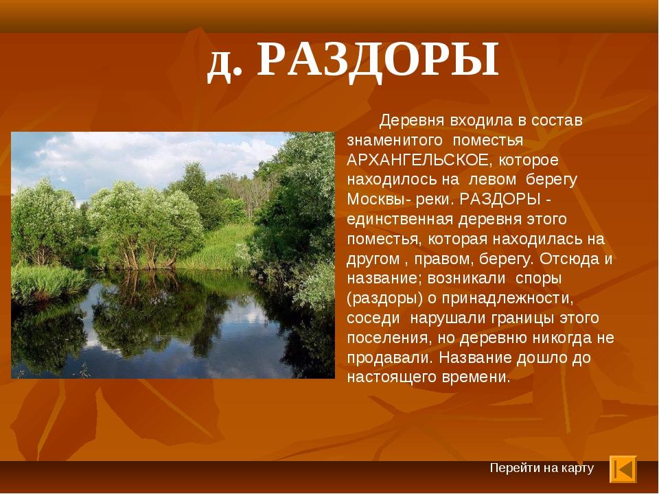 Перейти на карту д. РАЗДОРЫ Деревня входила в состав знаменитого поместья АРХ...