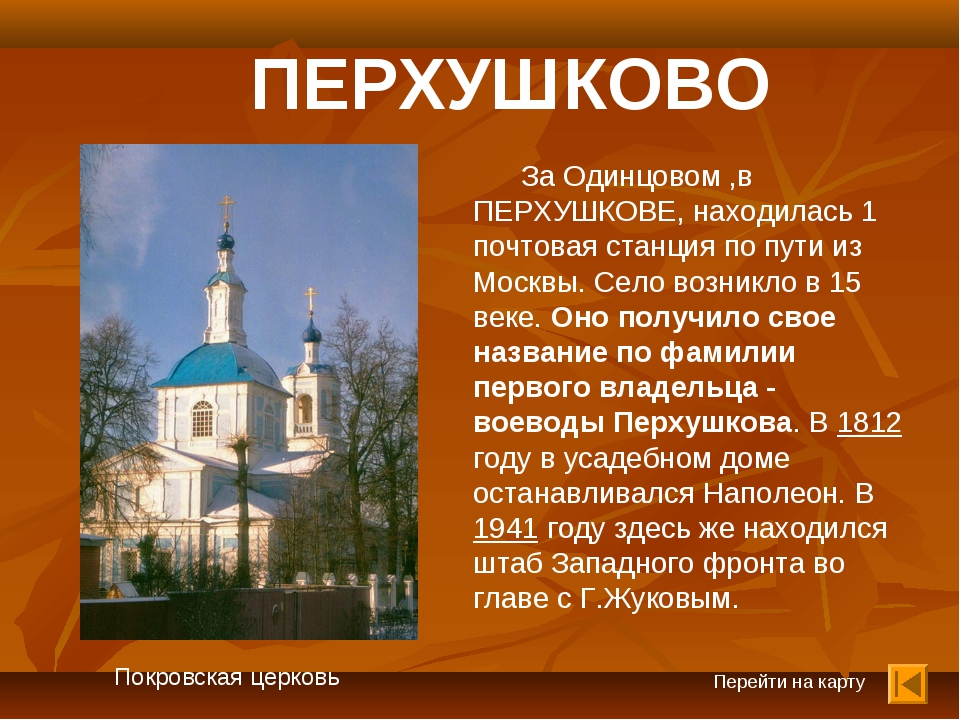 ПЕРХУШКОВО Перейти на карту За Одинцовом ,в ПЕРХУШКОВЕ, находилась 1 почтовая...