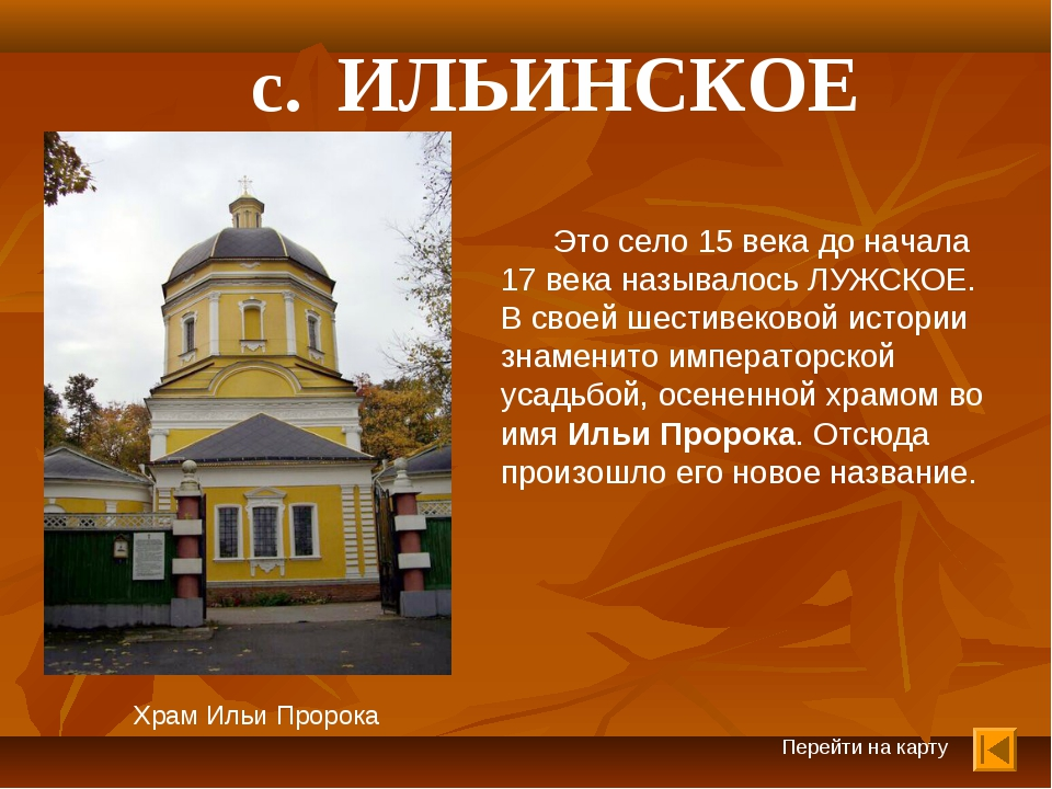 Храм Ильи Пророка с. ИЛЬИНСКОЕ Это село 15 века до начала 17 века называлось...