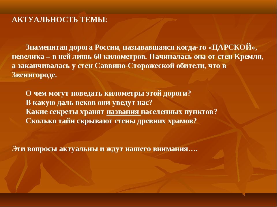 АКТУАЛЬНОСТЬ ТЕМЫ: Знаменитая дорога России, называвшаяся когда-то «ЦАРСКОЙ»...
