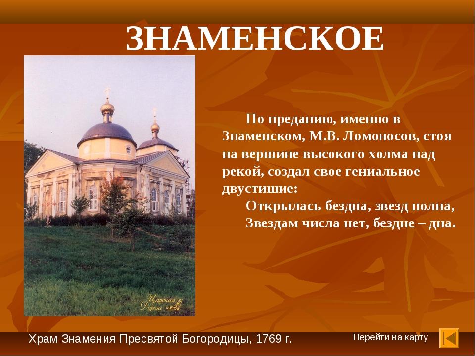 Перейти на карту Храм Знамения Пресвятой Богородицы, 1769 г. ЗНАМЕНСКОЕ По пр...