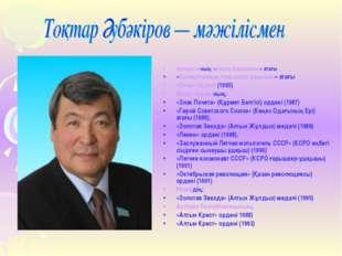 Қазақстанның: «Халық Қаһарманы» атағы «Қазақстанның ғарышкер-ұшқышы» атағы «О